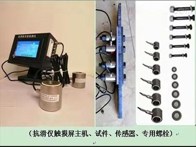 抗滑移系数检测仪