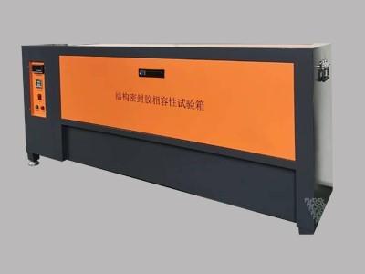 密封胶相容性试验箱