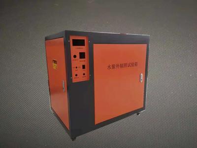 水紫外辐照试验箱